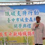 台中市城食森林開學典禮暨教育示範場域揭牌