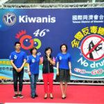 國際同濟會台灣總會獲台中市政府、台中市教育局等政府單位全力支援,舉行首度全國性反毒系列活動
